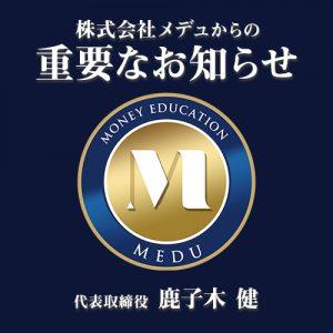 7月下旬リリース!「鹿子木健の勝ちパターンシグナル」